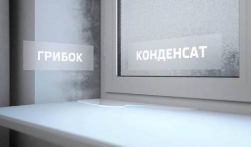 Почему на окнах образуется конденсат. Причины появления конденсата на окнах ПВХ